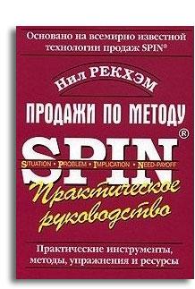 Книга Нила Рекхэма «Продажи по методу SPIN. Практическое руководство»