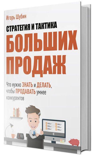 Бесплатная книга. Стратегия и тактика больших продаж